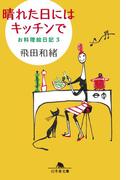 晴れた日にはキッチンで お料理絵日記3(幻冬舎文庫)