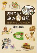 【カラー版】夫婦で行く旅の食日記 世界あちこち味巡り(集英社文庫)