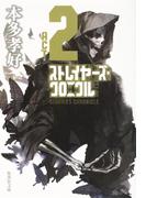 ストレイヤーズ・クロニクル ACT-2(集英社文芸単行本)