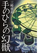手のひらの幻獣(集英社文芸単行本)