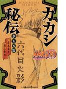 NARUTO―ナルト― カカシ秘伝 氷天の雷(ジャンプジェイブックスDIGITAL)