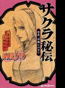 NARUTO―ナルト― サクラ秘伝 思恋、春風にのせて(ジャンプジェイブックスDIGITAL)