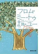 フロム・ミー・トゥ・ユー 東京バンドワゴン(集英社文庫)