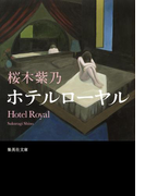 【期間限定価格】ホテルローヤル(集英社文庫)