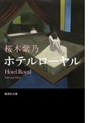 ホテルローヤル(集英社文庫)