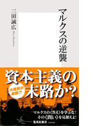 マルクスの逆襲(集英社新書)