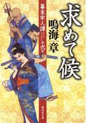 求めて候 幕末牢人譚 弐(集英社文庫)