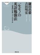【期間限定価格】一生モノの英語勉強法(祥伝社新書)