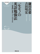 一生モノの英語勉強法(祥伝社新書)