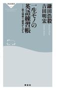 【期間限定価格】一生モノの英語練習帳(祥伝社新書)