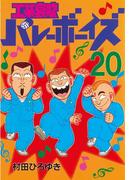 【期間限定価格】工業哀歌バレーボーイズ(20)