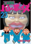 【期間限定価格】工業哀歌バレーボーイズ(23)