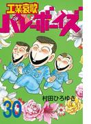 【期間限定価格】工業哀歌バレーボーイズ(30)