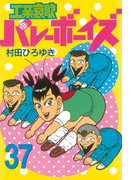 【期間限定価格】工業哀歌バレーボーイズ(37)