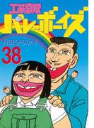 【期間限定価格】工業哀歌バレーボーイズ(38)