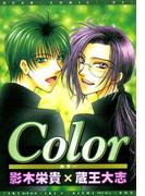 Color(ディアプラス・コミックス)