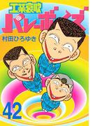【期間限定価格】工業哀歌バレーボーイズ(42)