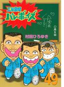 【期間限定価格】工業哀歌バレーボーイズ(49)