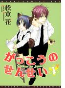 がっこうのせんせい(1)(ディアプラス・コミックス)
