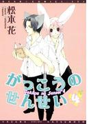 がっこうのせんせい(4)(ディアプラス・コミックス)