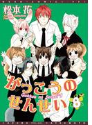 がっこうのせんせい(8)(ディアプラス・コミックス)