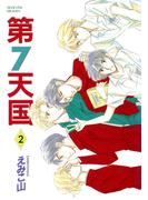 第7天国(2)(WINGS COMICS(ウィングスコミックス))