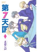 第7天国(3)(WINGS COMICS(ウィングスコミックス))