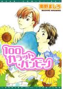 100カラットバンビーノ(ディアプラス・コミックス)