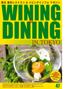 WINING & DINING in TOKYO 47 (ワイニング&ダイニング・イン・東京)