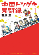 中国トツゲキ見聞録(1)(WINGS COMICS(ウィングスコミックス))