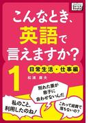 こんなとき、英語で言えますか? (1) 日常生活・仕事編(impress QuickBooks)