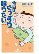 今日はぐっすり眠りたい。(幻冬舎文庫)