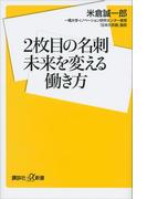 2枚目の名刺 未来を変える働き方(講談社+α新書)