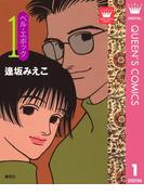 ベル・エポック 1(クイーンズコミックスDIGITAL)