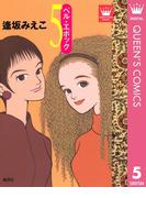 ベル・エポック 5(クイーンズコミックスDIGITAL)