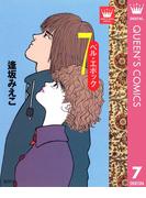 ベル・エポック 7(クイーンズコミックスDIGITAL)