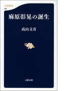 麻原彰晃の誕生(文春新書)