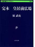 完本 皇居前広場(文春学藝ライブラリー)