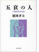 五衰の人 三島由紀夫私記(文春文庫)