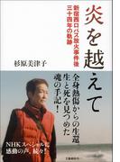 炎を越えて 新宿西口バス放火事件後三十四年の軌跡(文春e-book)