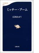 ミッチー・ブーム(文春新書)