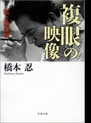 複眼の映像 私と黒澤明(文春文庫)