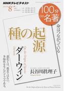 ダーウィン『種の起源』 命はつながっている (NHKテレビテキスト 100分de名著)(NHKテレビテキスト)