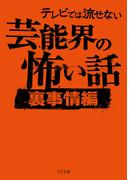 テレビでは流せない芸能界の怖い話【裏事情編】(TO文庫)