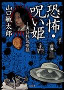 恐怖・呪い姫~実話狂気怪談(TO文庫)