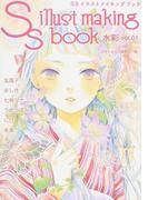 SSイラストメイキングブック 水彩vol.01