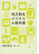 地方創生ビジネスの教科書