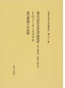 社史で見る日本経済史 復刻 第81巻 株式会社写真化学研究所