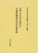 社史で見る日本経済史 復刻 第84巻 1936 DAITOEIGA