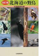 北海道の野鳥 改訂版
